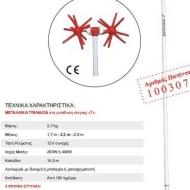 Ελαιοραβδιστική Βέργα Παλμική Αχινός ΡΑΜΠΑΛΑΚΟΣ Y-16